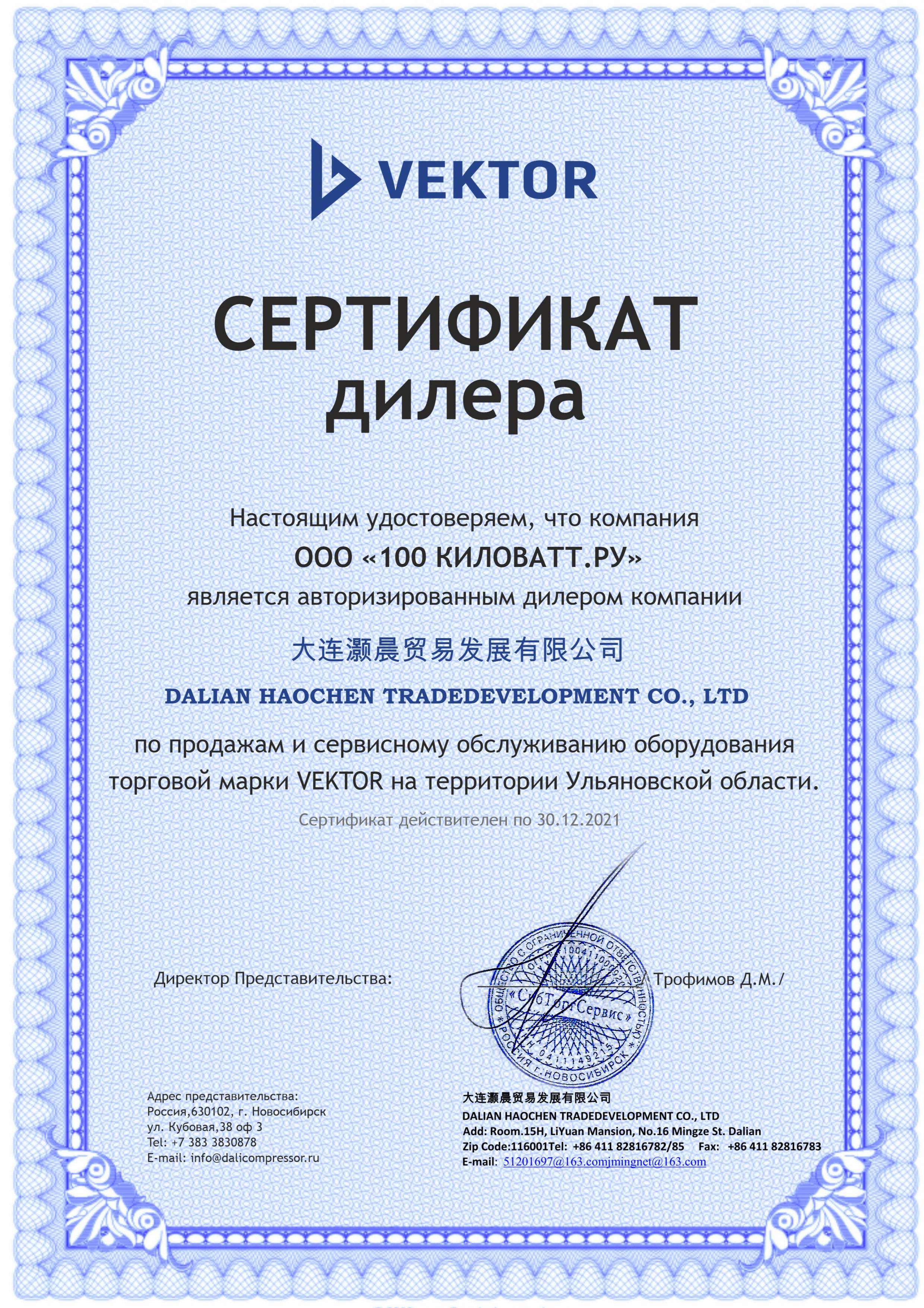 VEKTOR - Сертификат дилера