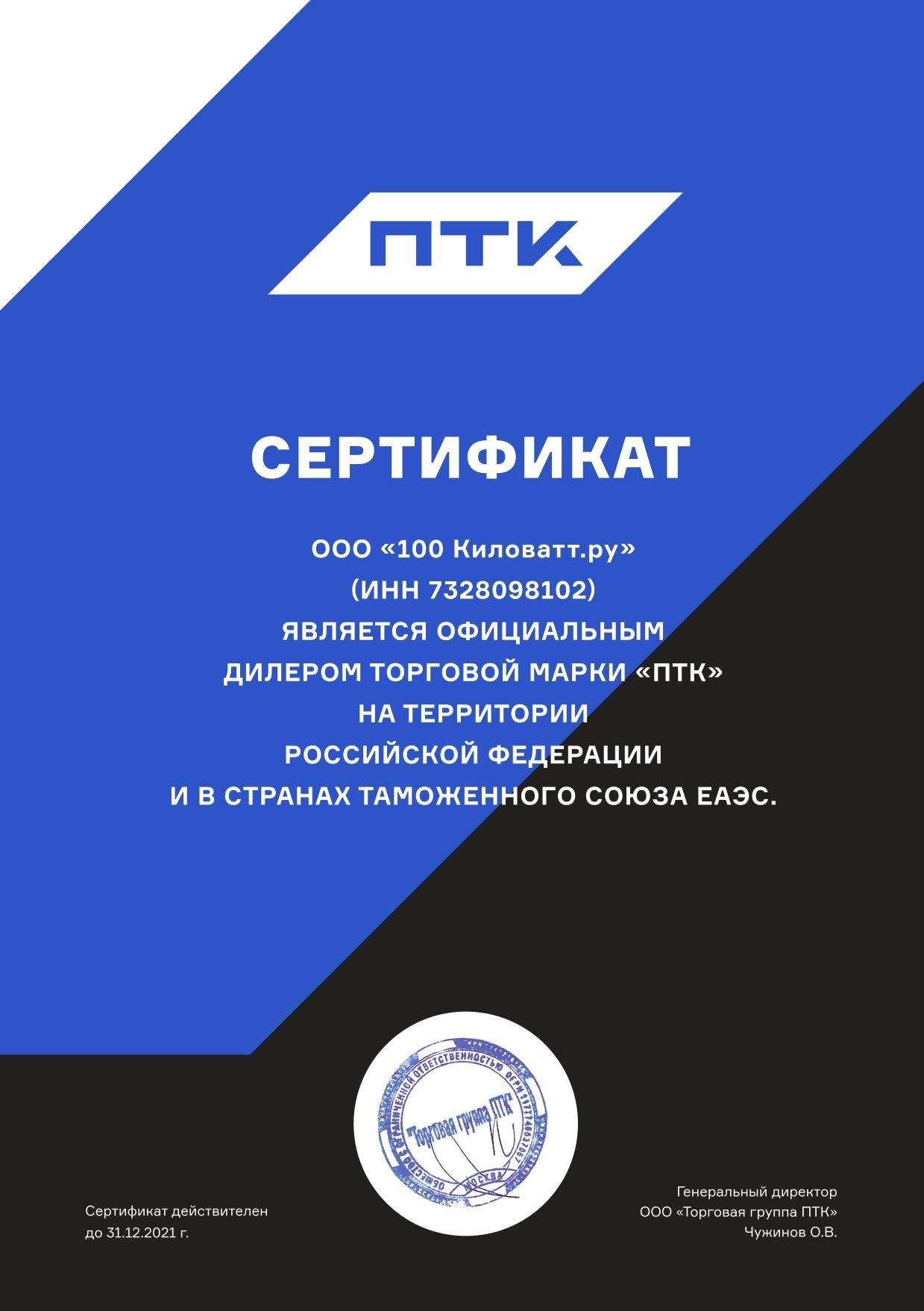 ПТК - Сертификат дилера