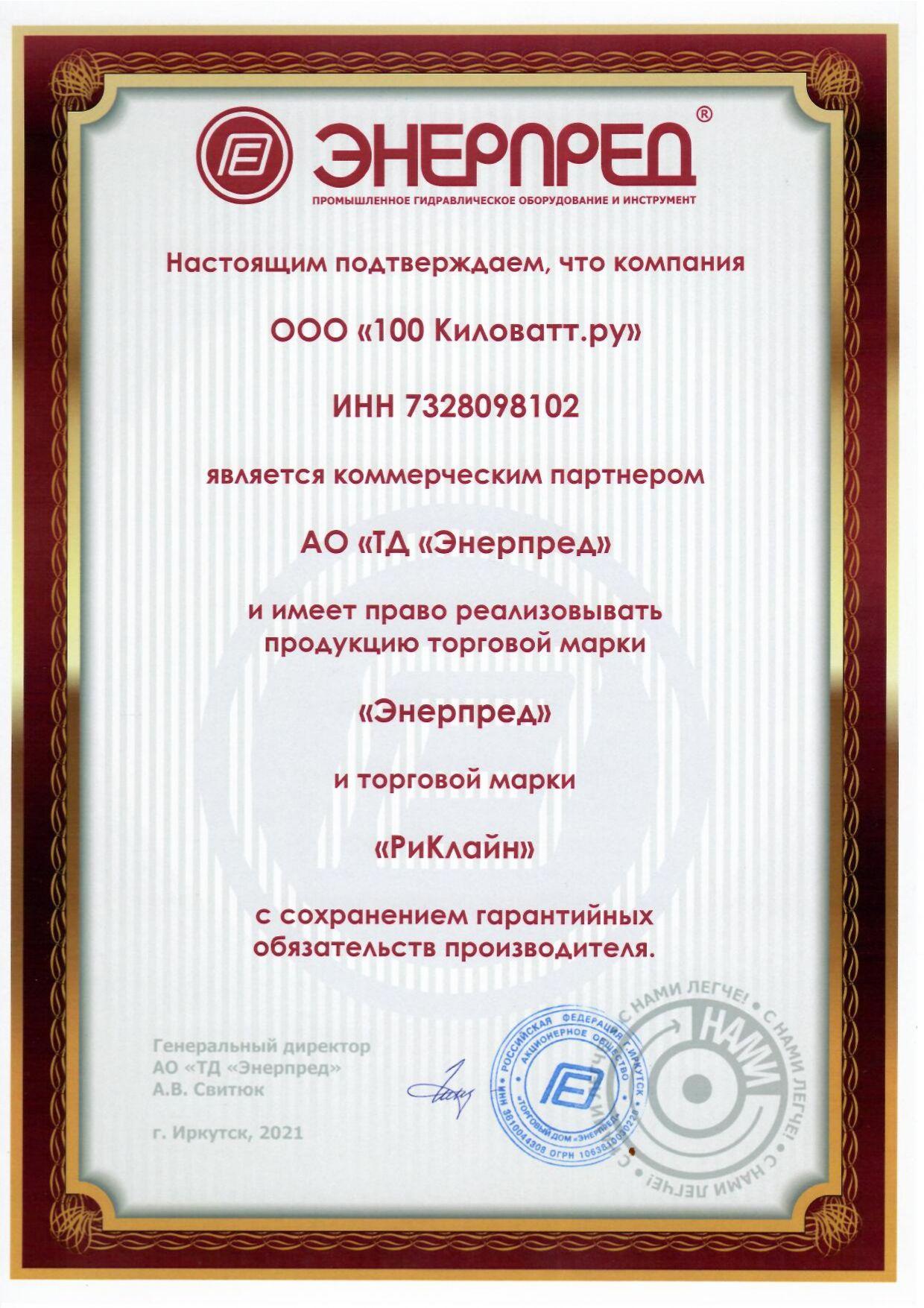 ЭНЕРПРЕД - Сертификат дилера