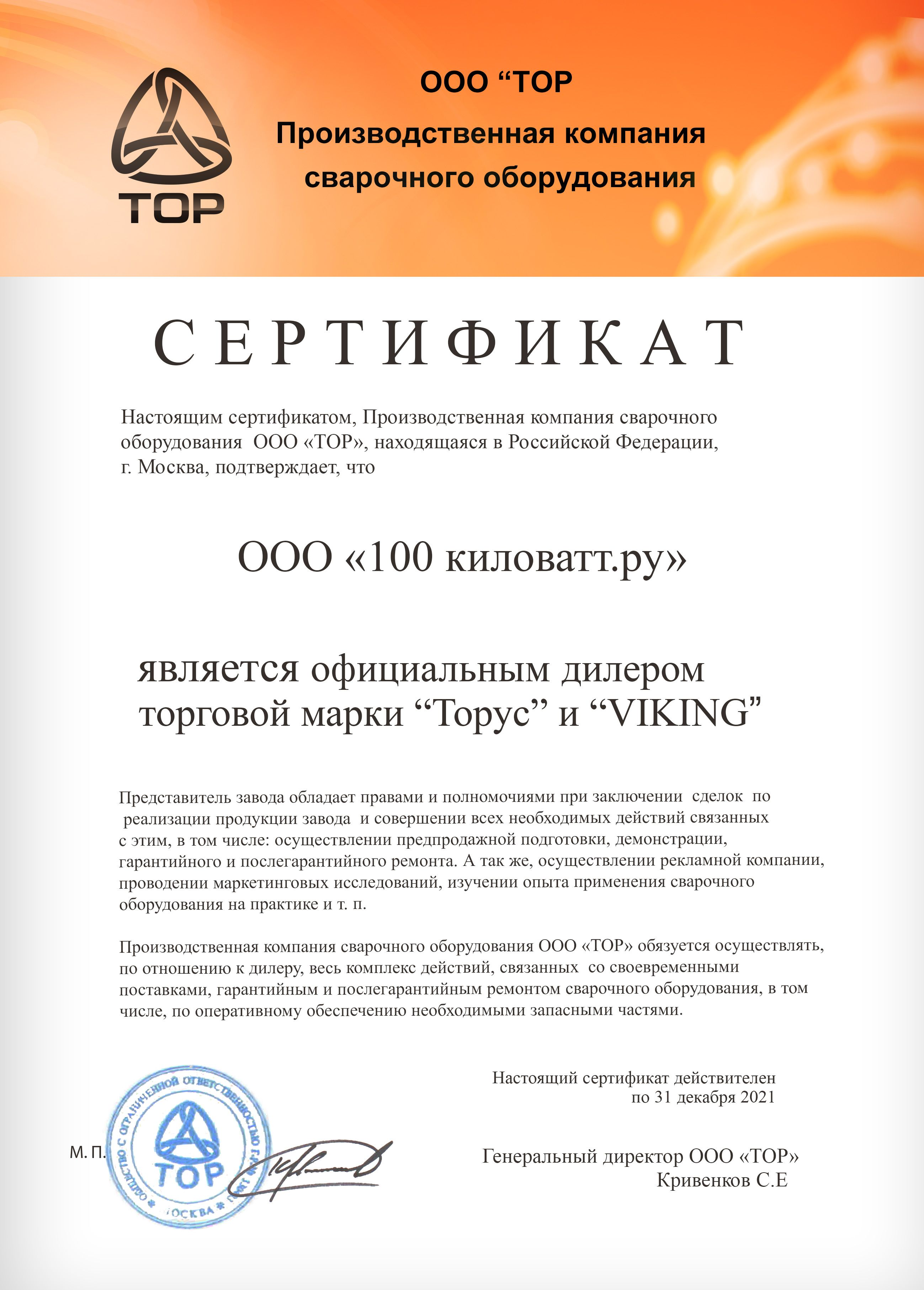 ТОРУС, VIKING - Сертификат дилера
