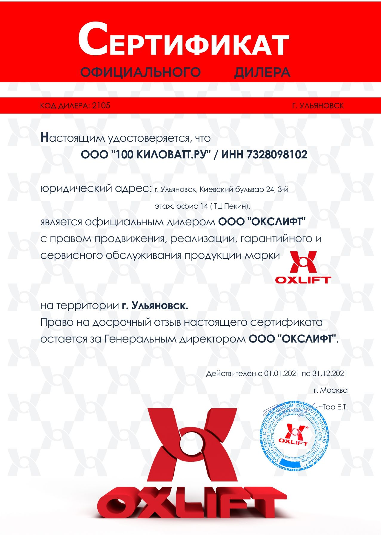 OXLIFT - Сертификат дилера
