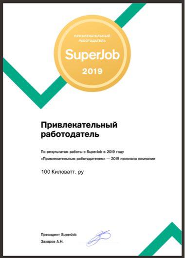 """100 Киловатт.ру - получил свою первую премию """"Привлекательный работодатель 2019"""" от SuperJob!"""