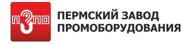 ООО «ПЕРМСКИЙ ЗАВОД ПРОМОБОРУДОВАНИЯ»